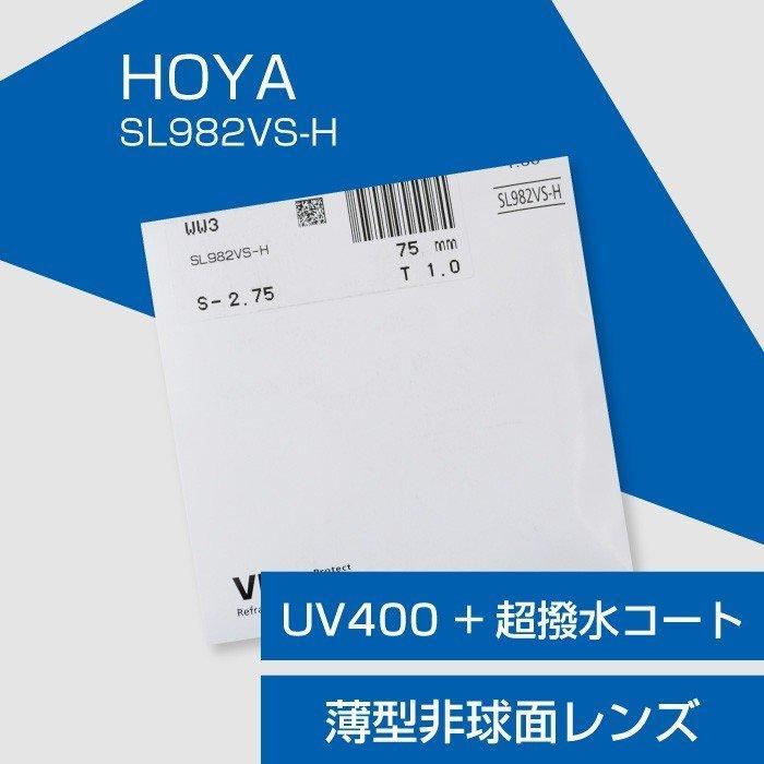 HOYA メガネ 交換用薄型非球面レンズ UV400 超撥水コート「HOYA SL982VS-H(セルックス982)」
