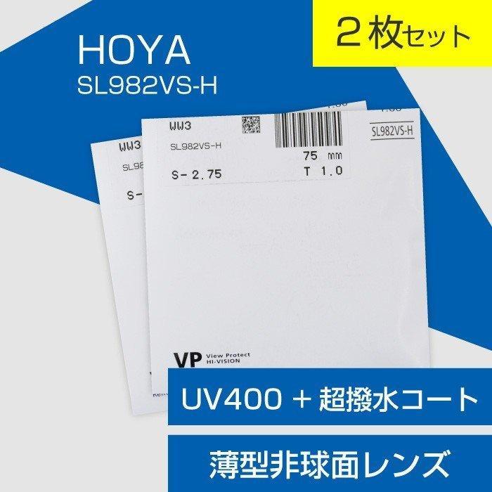(2枚セット)HOYA メガネ 交換用薄型非球面レンズ UV400 超撥水コート「HOYA SL982VS-H(セルックス982)」
