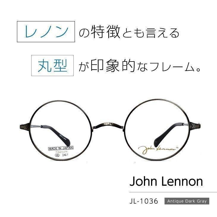 希少価値の高い「ジョンレノン」メガネフレーム [ John Lennon JL-1036 アンティークダークグレー ]