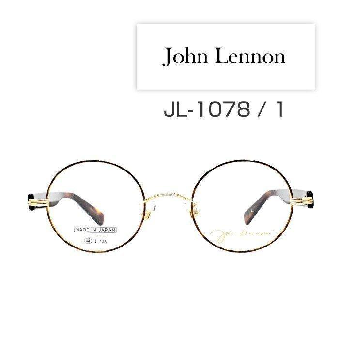 希少価値の高い「ジョンレノン」メガネフレーム [ John Lennon JL-1078 ]