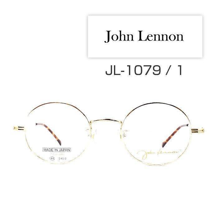 希少価値の高い「ジョンレノン」メガネフレーム [ John Lennon JL-1079 ]