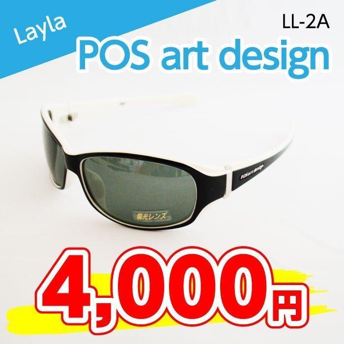 【サングラス】POSartDesign Layla(LL-2A)