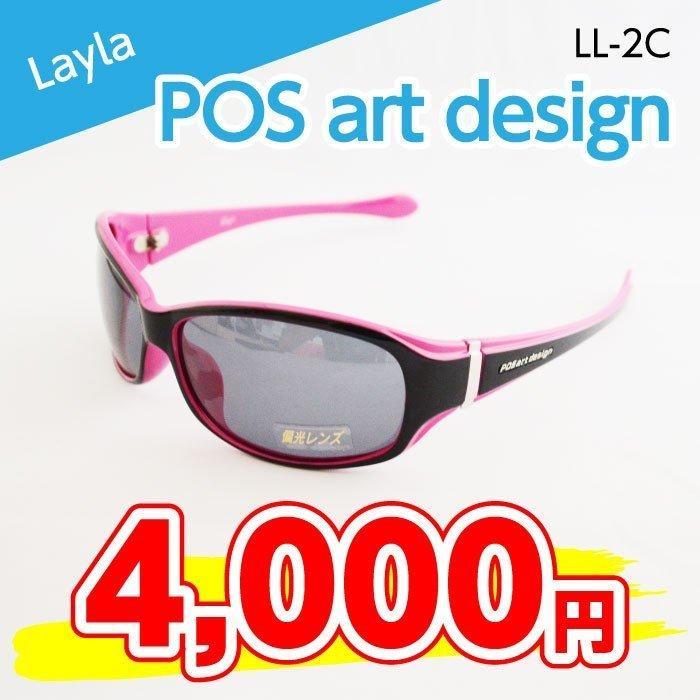 【サングラス】POSartDesign Layla(LL-2C)