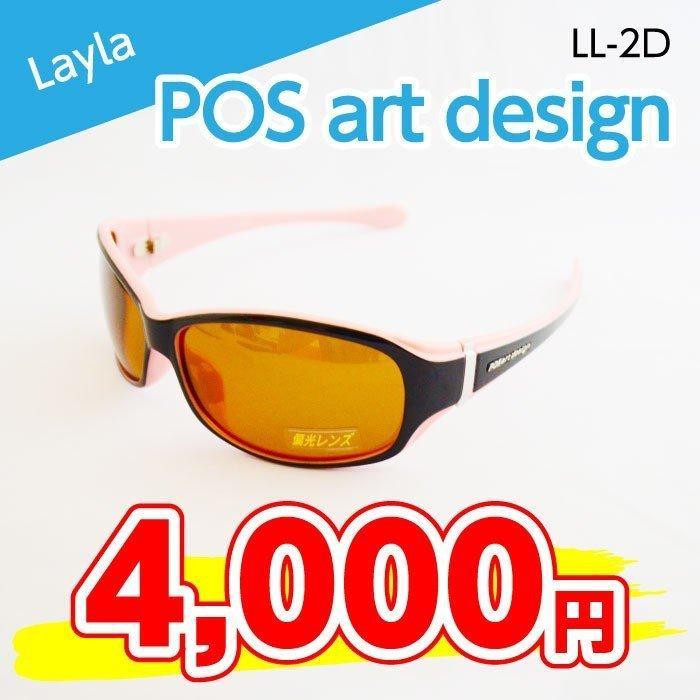 【サングラス】POSartDesign Layla(LL-2D)