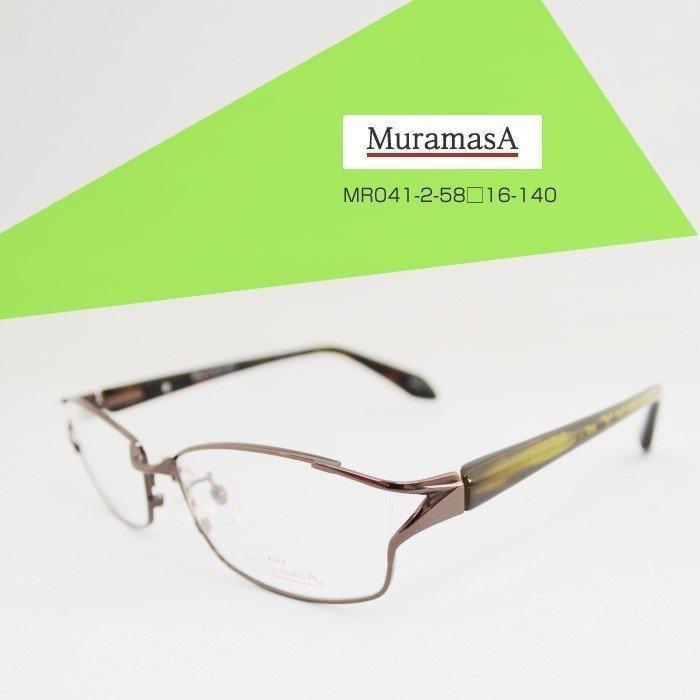 眼鏡フレーム エレガント おしゃれ めがね チタンフレーム シャープ [MuramasA MR041-2]