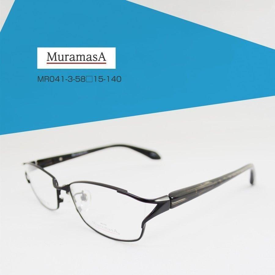 眼鏡フレーム エレガント おしゃれ めがね チタンフレーム シャープ [MuramasA MR041-3]