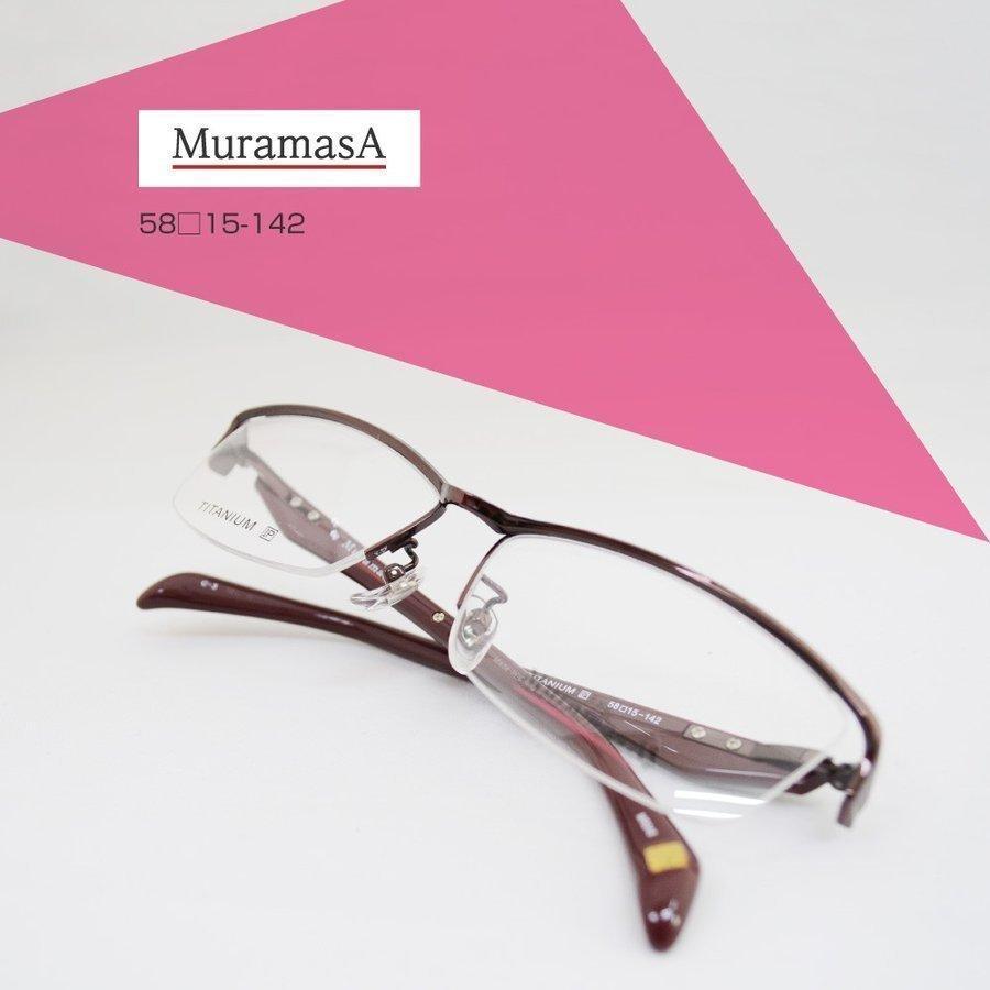 眼鏡フレーム エレガント おしゃれ めがね チタンフレーム シャープ [MuramasA MR046-3]