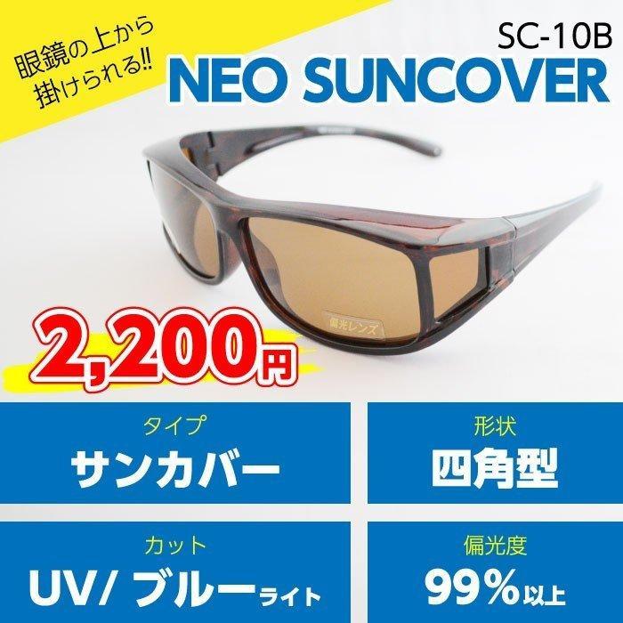 【ネオサンカバー・ブラウン・四角型】手軽にUV・ブルーライトカットを実現!(SC-10B)