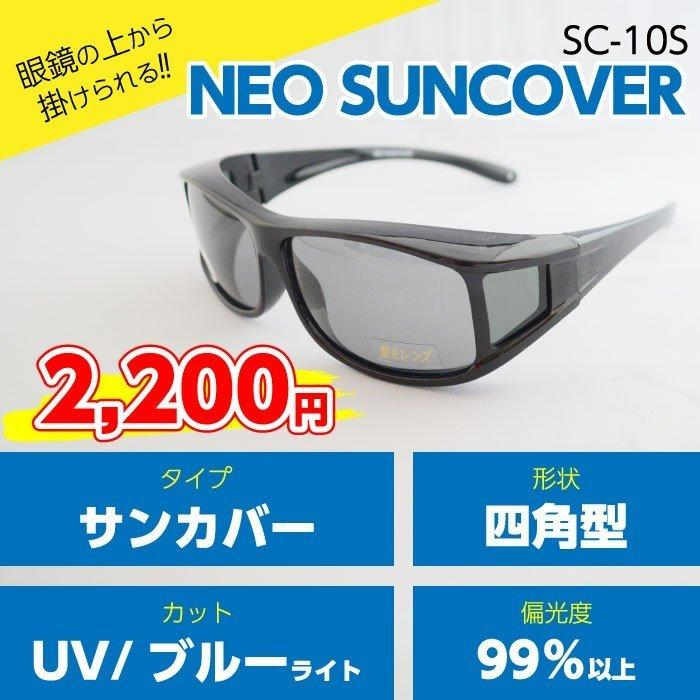 【ネオサンカバー・スモーク・四角型】手軽にUV・ブルーライトカットを実現!(SC-10S)