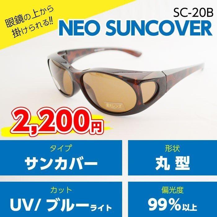 【ネオサンカバー・ブラウン・丸型】手軽にUV・ブルーライトカットを実現!(SC-20B)