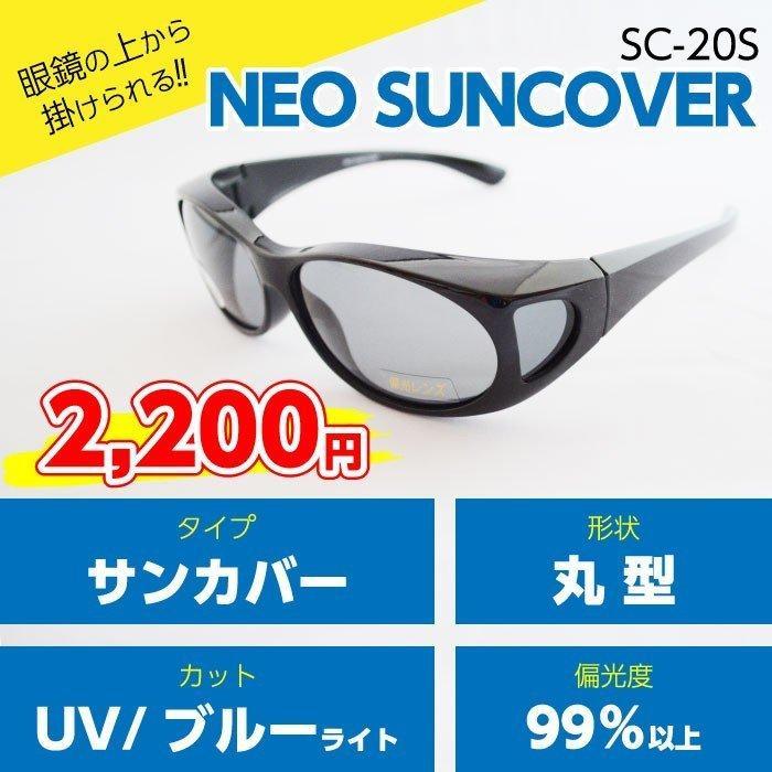 【ネオサンカバー・スモーク・丸型】手軽にUV・ブルーライトカットを実現!(SC-20S)