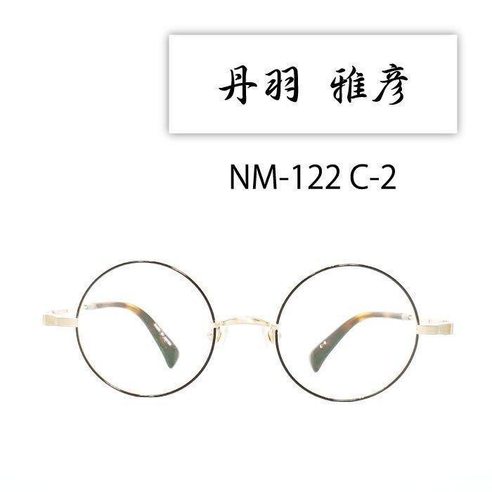 NM-122 | インターネットで眼鏡を買うなら眼鏡レンズ商店へ
