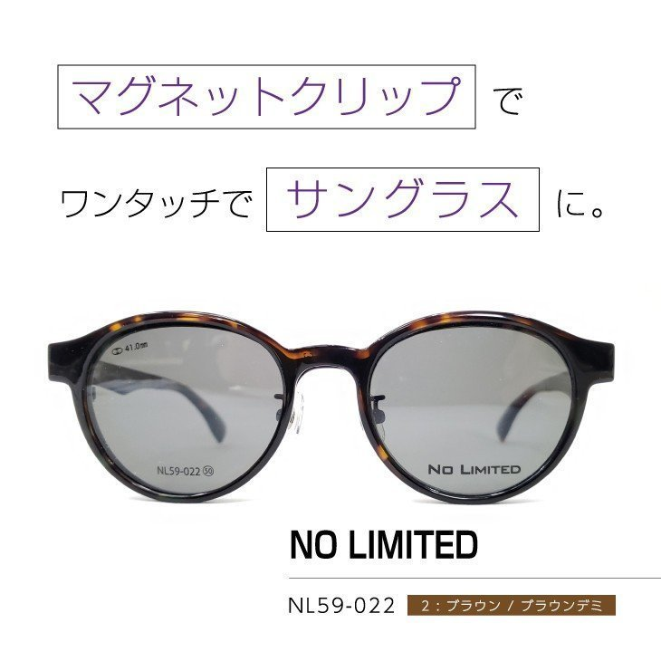 NO LIMITED NL59-022