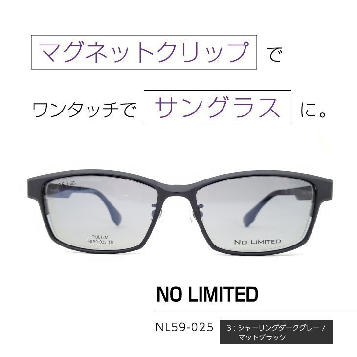 NO LIMITED NL59-025