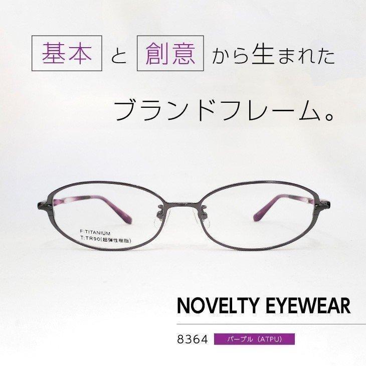 流行のフレームをお手頃価格で「ノベルティアイウェア」眼鏡フレーム [ NOVELTY EYEWEAR 8364 パープル ATPU ]
