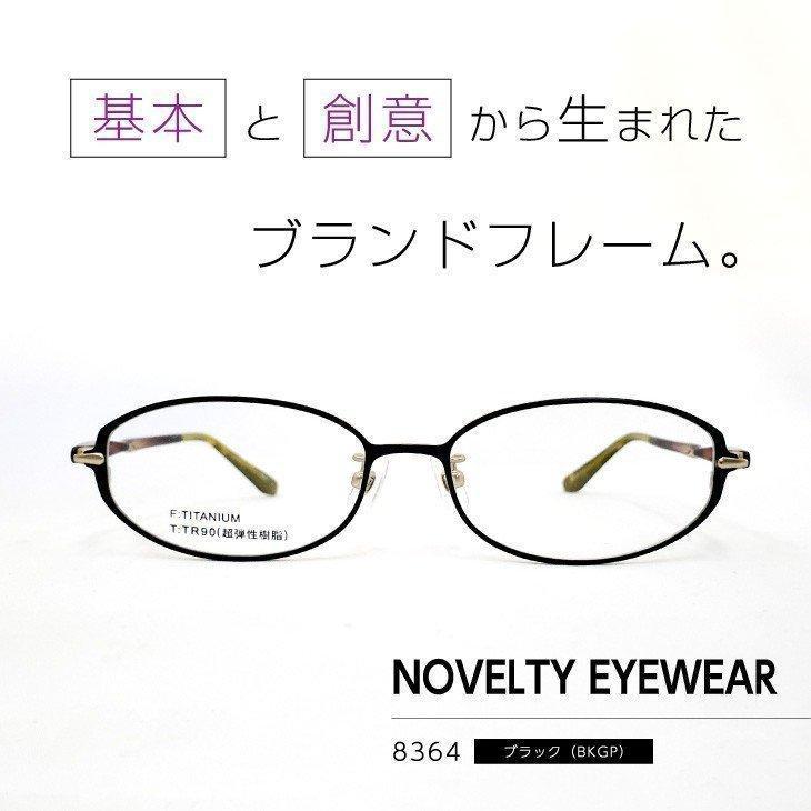 流行のフレームをお手頃価格で「ノベルティアイウェア」眼鏡フレーム [ NOVELTY EYEWEAR 8364 ブラック BKGP ]