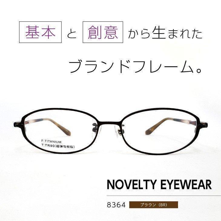 流行のフレームをお手頃価格で「ノベルティアイウェア」眼鏡フレーム [ NOVELTY EYEWEAR 8364 ブラウン BR ]