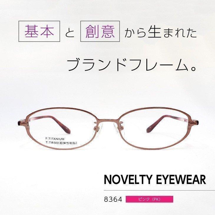 流行のフレームをお手頃価格で「ノベルティアイウェア」眼鏡フレーム [ NOVELTY EYEWEAR 8364 ピンク PK ]