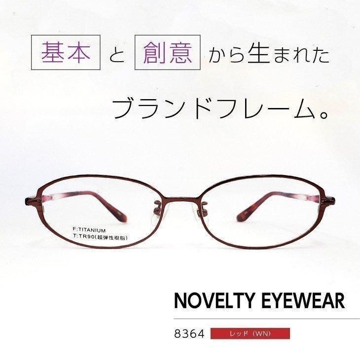 流行のフレームをお手頃価格で「ノベルティアイウェア」眼鏡フレーム [ NOVELTY EYEWEAR 8364 レッド WN ]