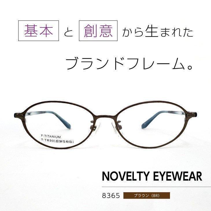 流行のフレームをお手頃価格で「ノベルティアイウェア」眼鏡フレーム [ NOVELTY EYEWEAR 8365 ブラウン BR ]