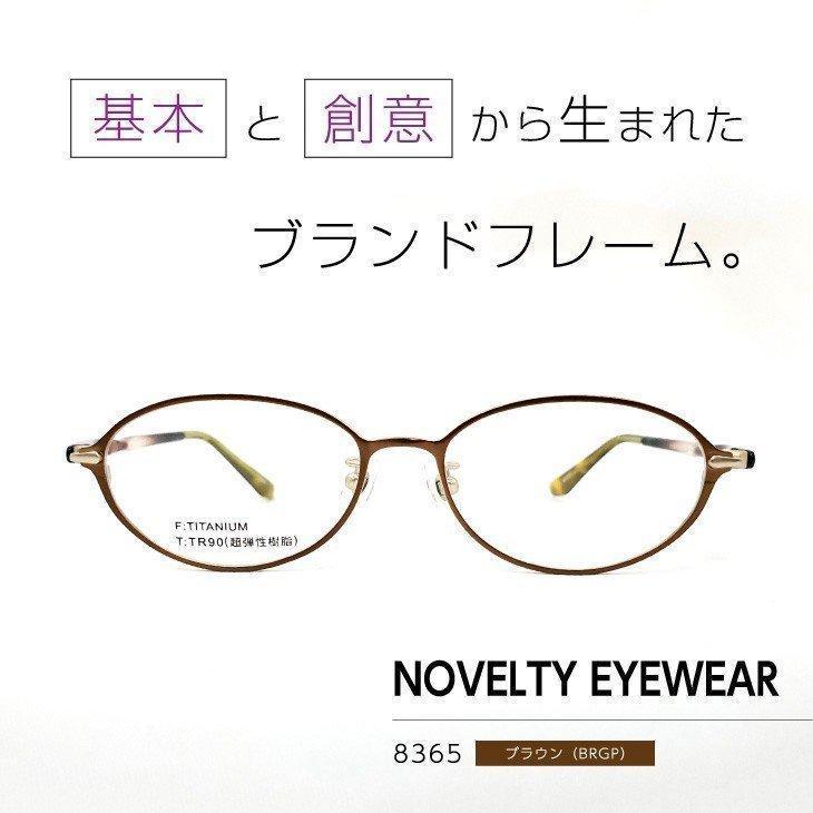 流行のフレームをお手頃価格で「ノベルティアイウェア」眼鏡フレーム [ NOVELTY EYEWEAR 8365 ブラウン BRGP ]