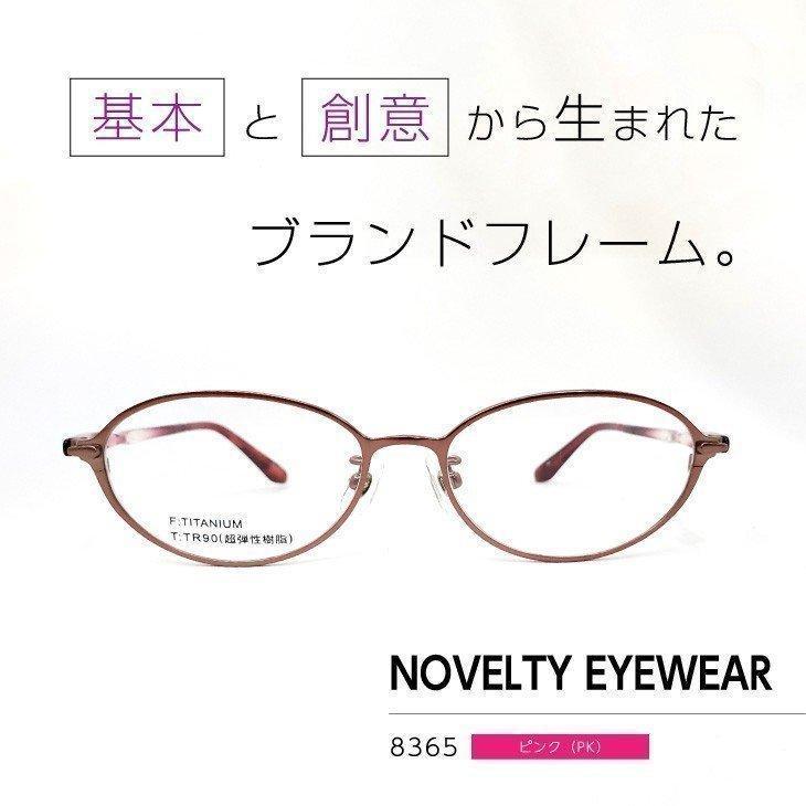 流行のフレームをお手頃価格で「ノベルティアイウェア」眼鏡フレーム [ NOVELTY EYEWEAR 8365 ピンク PK ]