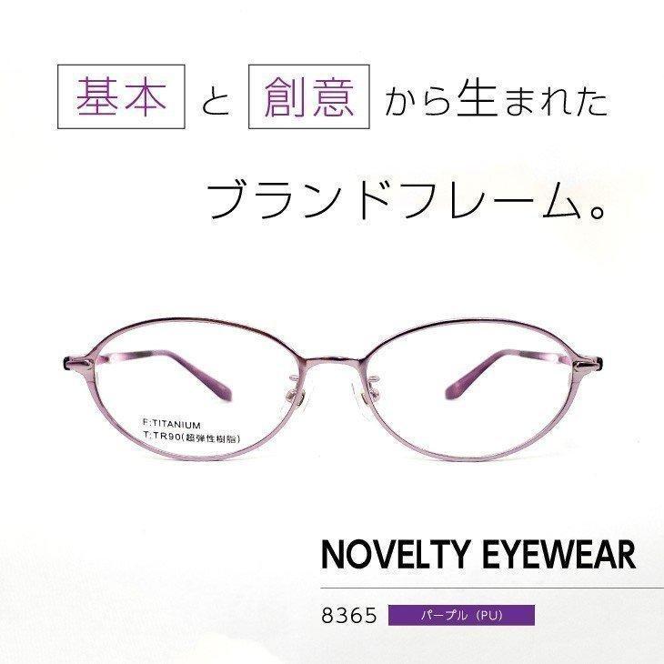 流行のフレームをお手頃価格で「ノベルティアイウェア」眼鏡フレーム [ NOVELTY EYEWEAR 8365 パープル PU ]