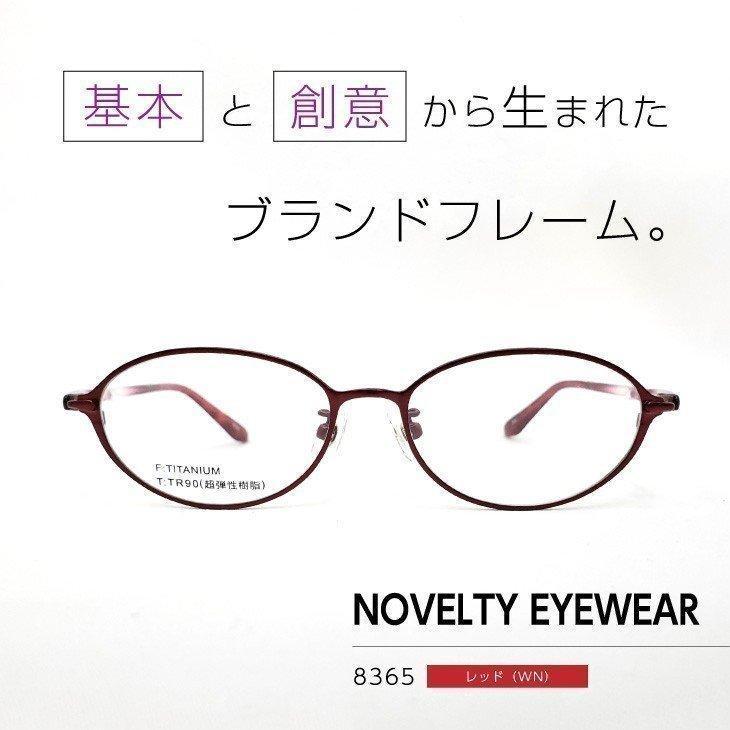 流行のフレームをお手頃価格で「ノベルティアイウェア」眼鏡フレーム [ NOVELTY EYEWEAR 8365 レッド WN ]