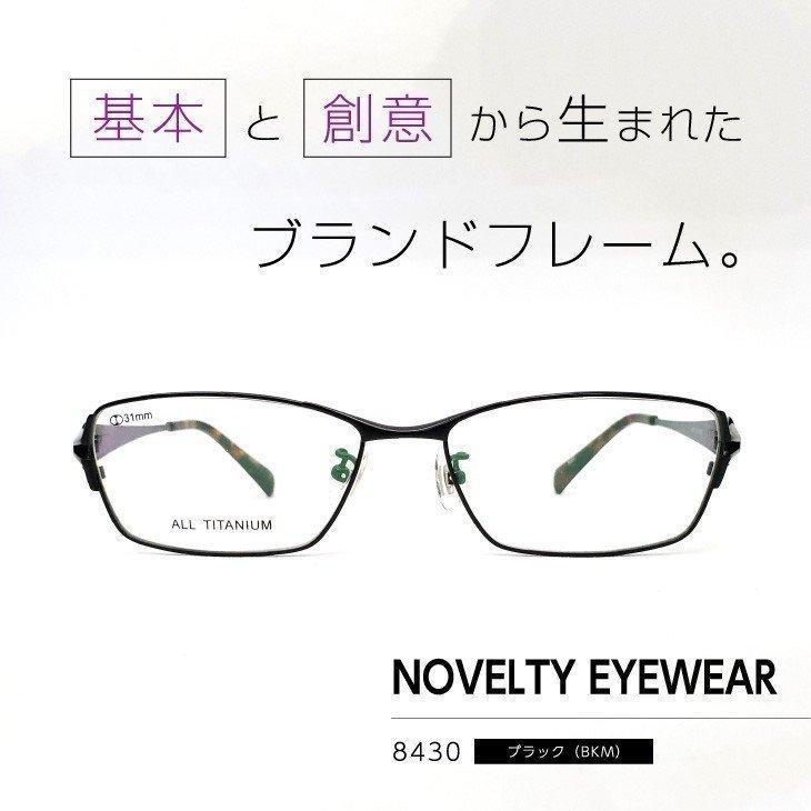 流行のフレームをお手頃価格で「ノベルティアイウェア」眼鏡フレーム [ NOVELTY EYEWEAR 8430 ブラック BKM ]