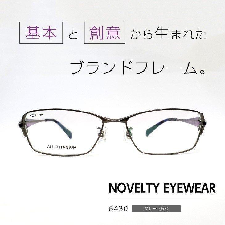 流行のフレームをお手頃価格で「ノベルティアイウェア」眼鏡フレーム [ NOVELTY EYEWEAR 8430 ブレー GR ]