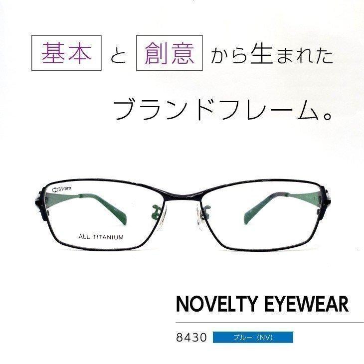 流行のフレームをお手頃価格で「ノベルティアイウェア」眼鏡フレーム [ NOVELTY EYEWEAR 8430 ブルー NV ]