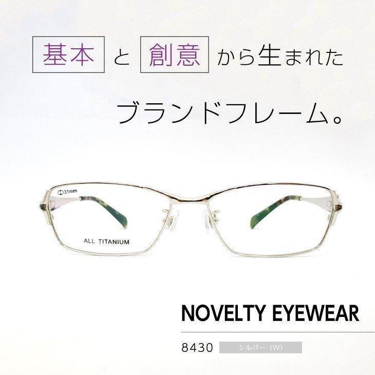 流行のフレームをお手頃価格で「ノベルティアイウェア」眼鏡フレーム [ NOVELTY EYEWEAR 8430 シルバー W ]