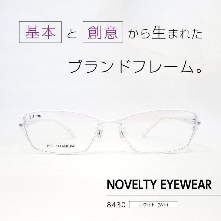 流行のフレームをお手頃価格で「ノベルティアイウェア」眼鏡フレーム [ NOVELTY EYEWEAR 8430 ホワイト WH ]