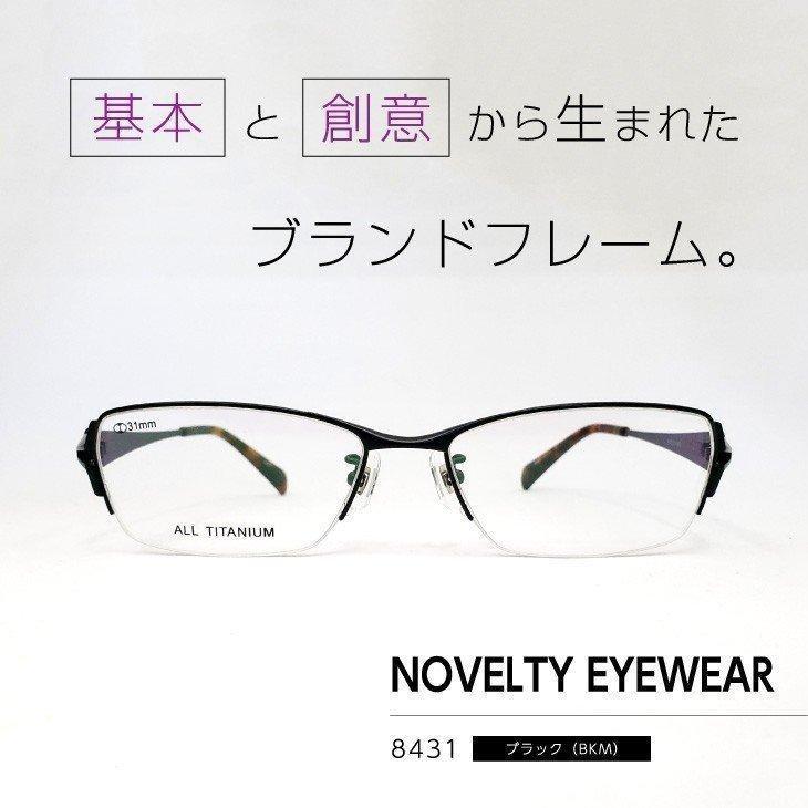 流行のフレームをお手頃価格で「ノベルティアイウェア」眼鏡フレーム [ NOVELTY EYEWEAR 8431 ブラック BKM ]