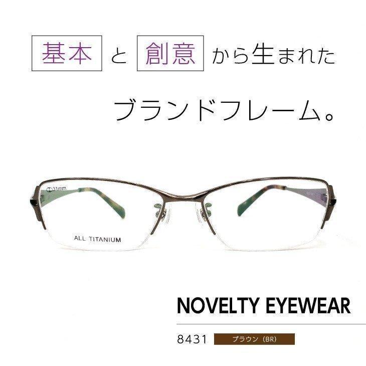 流行のフレームをお手頃価格で「ノベルティアイウェア」眼鏡フレーム [ NOVELTY EYEWEAR 8431 ブラウン BR ]