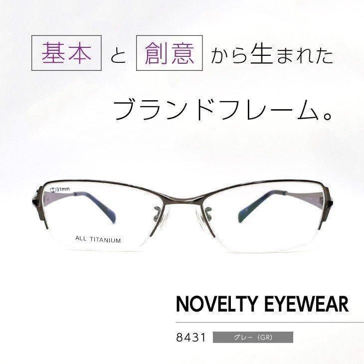 流行のフレームをお手頃価格で「ノベルティアイウェア」眼鏡フレーム [ NOVELTY EYEWEAR 8431 グレー GR ]
