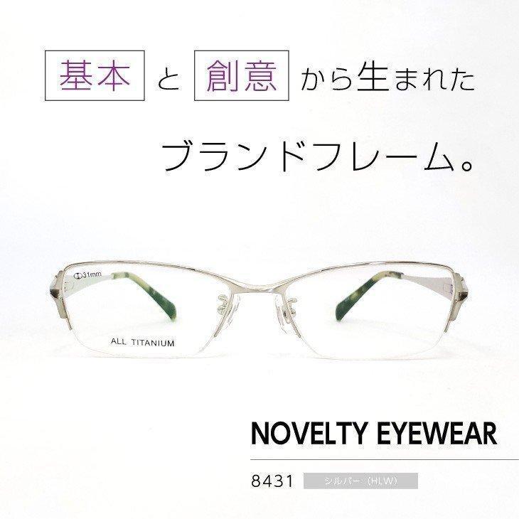 流行のフレームをお手頃価格で「ノベルティアイウェア」眼鏡フレーム [ NOVELTY EYEWEAR 8431 シルバー HLW ]