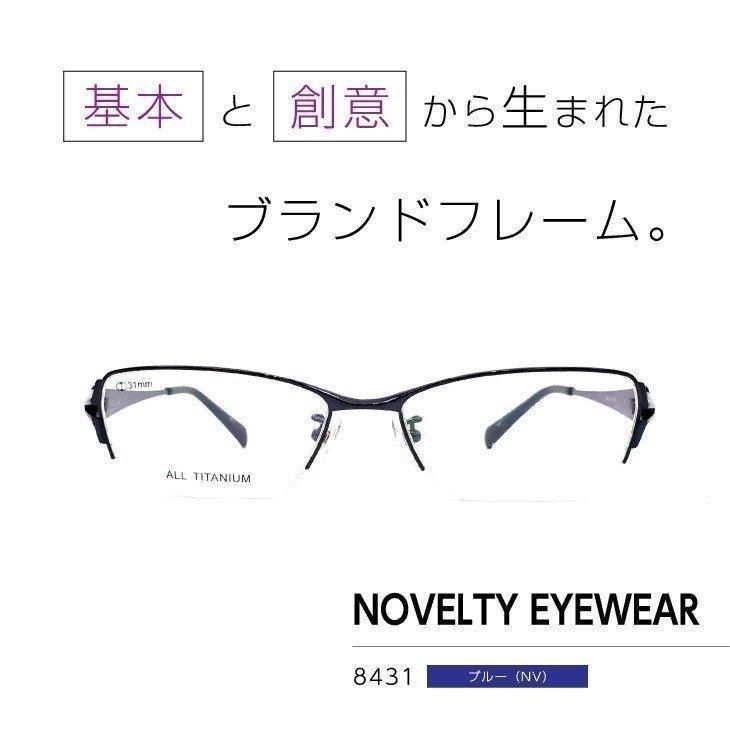 流行のフレームをお手頃価格で「ノベルティアイウェア」眼鏡フレーム [ NOVELTY EYEWEAR 8431 ブルー NV ]