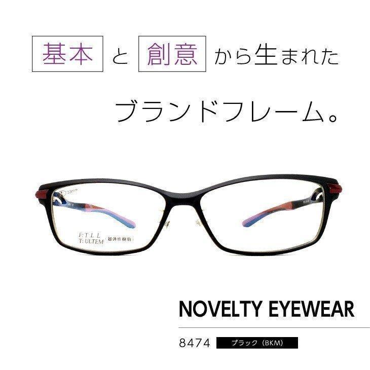 流行のフレームをお手頃価格で「ノベルティアイウェア」眼鏡フレーム [ NOVELTY EYEWEAR 8474 ]