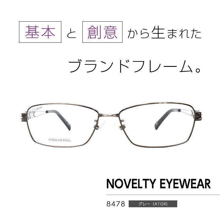 流行のフレームをお手頃価格で「ノベルティアイウェア」眼鏡フレーム [ NOVELTY EYEWEAR 8478 ]