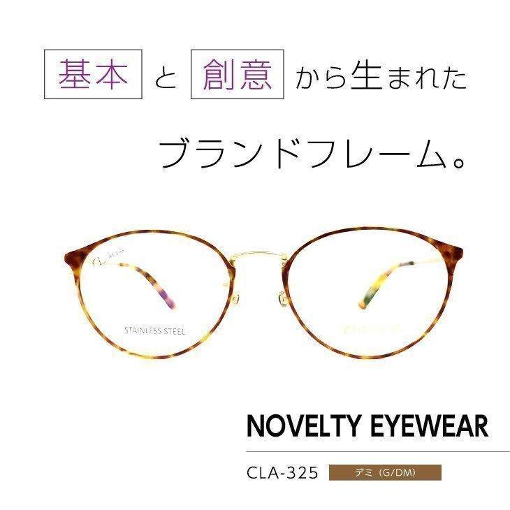 流行のフレームをお手頃価格で「ノベルティアイウェア」眼鏡フレーム [ NOVELTY EYEWEAR CLA-325 ]