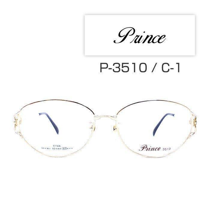 エレガントな印象を与える、綺麗な「プリンス」ブランドメガネフレーム [ Prince P-3510 ]