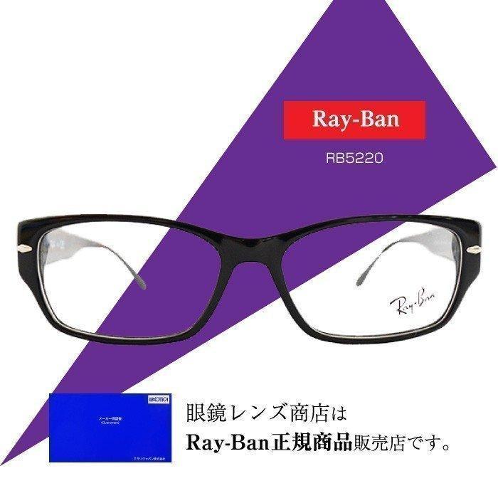 レイバン メガネフレーム [Ray-Ban RB5220]