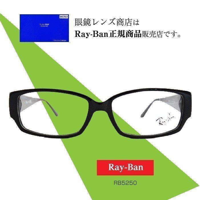 レイバン メガネフレーム [Ray-Ban RB5250]