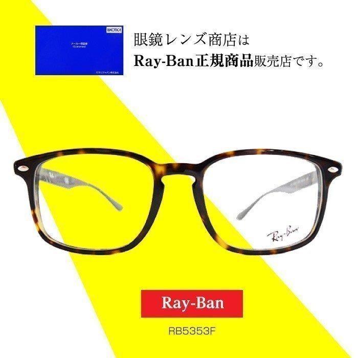 レイバン メガネフレーム [Ray-Ban RB5353F]