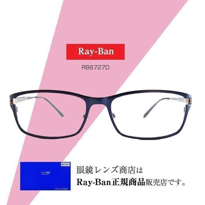 レイバン メガネフレーム [Ray-Ban RB8727D]