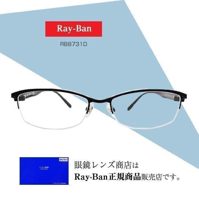 レイバン メガネフレーム [Ray-Ban RB8731D]