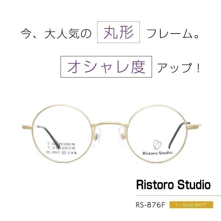 Ristoro Studio RS-876F ゴールドマット