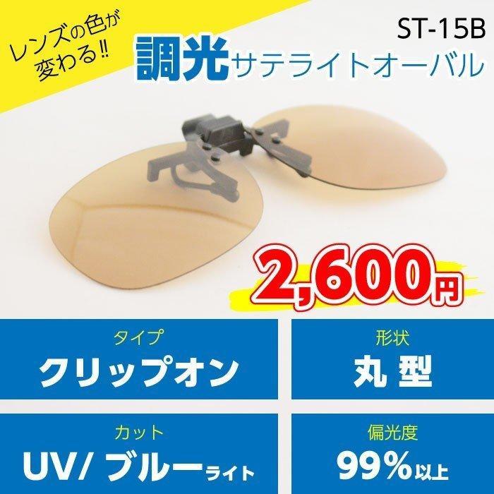 【メガネ装着型調光サテライトオーバル・ブラウン】手軽に紫外線・ブルーライトカットを実現!(ST-15B)