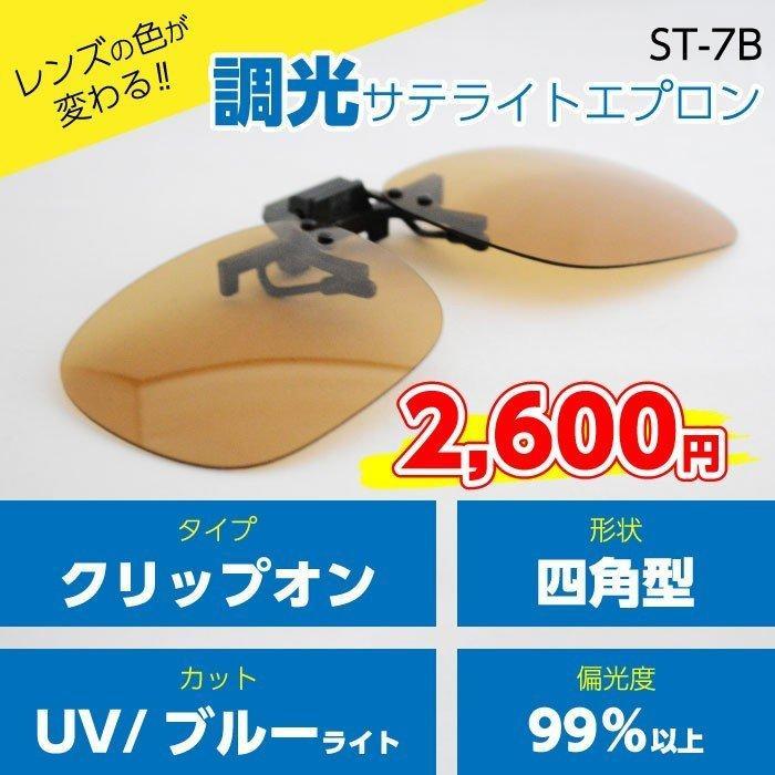 【メガネ装着型調光サテライトエプロン・ブラウン】手軽に紫外線・ブルーライトカットを実現!(ST-7B)
